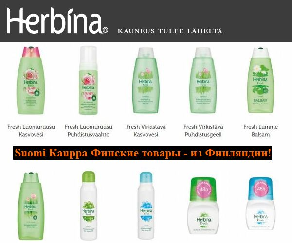 Финская косметика Herbina